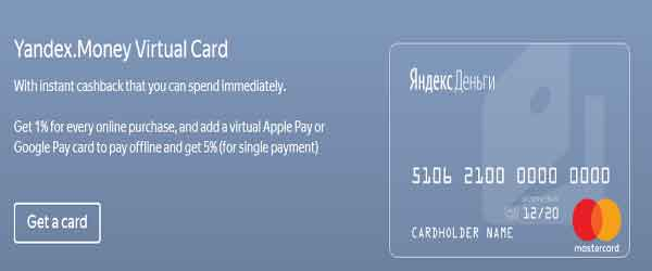 yandex-virtual-credit-card